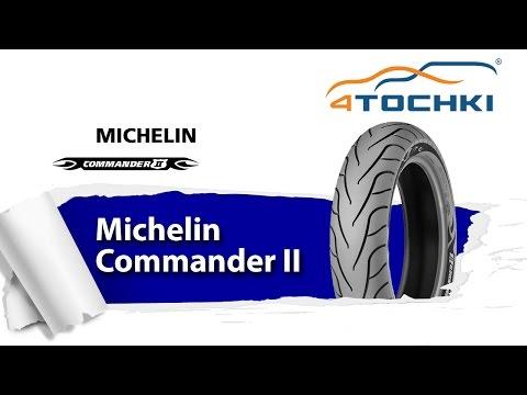 Обзор мотошины Michelin Commander II