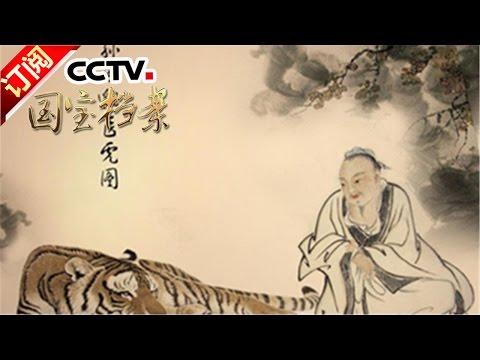 《国宝档案》 20170424 神医传奇——药王孙思邈 | CCTV-4
