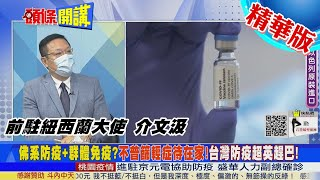 【頭條開講】台灣再創世界奇蹟! 政府作賊喊抓賊! 給不了充足疫苗還嗆告搶打疫苗的人!@中天新聞 精華版