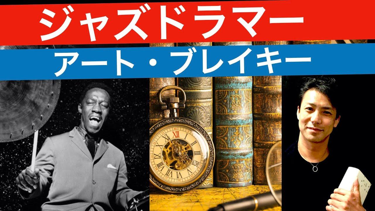 【ジャズドラマー】アートブレイキー JAZZ DRUMMER ART BLAKEY