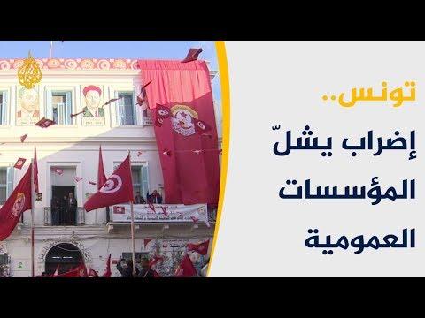 الإضراب يشل الحياة العامة في تونس وسط تهديد بالتصعيد  - 23:54-2019 / 1 / 17