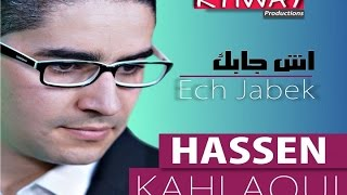 Hassen Kahlaoui - Ech Jabek | أش جابك - حسان الكحلاوي