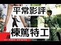 【TIK LEE】平常影評 - 黃子華今次得唔得?【楝篤特工 】