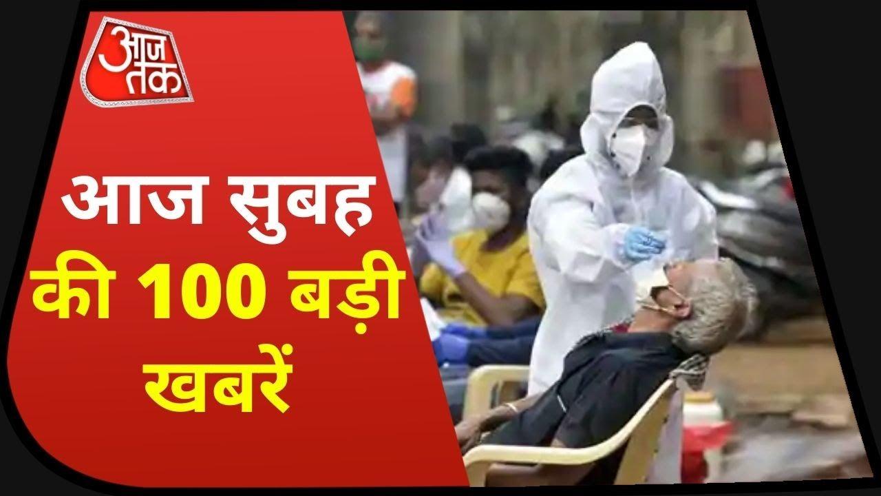 Hindi News Live: देशभर में 24 घमटे में 89 हजार से ज्यादा नए केस | Nonstop 100 | Speed News