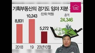 #부동산 #토지 #기획부동산 기획부동산의 달콤한 유혹