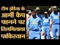 Pakistan ने कहा कि वो Indian Team की शिकायत ICC में करेगा | The Lallantop