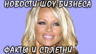 видео Последние новости шоу бизнеса России сегодня — узнай все новости шоу