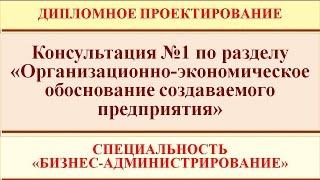 """Раздел 4 """"Экономическое обоснование"""" ДР по бизнес-администрированию: обзор N1 готового материала"""