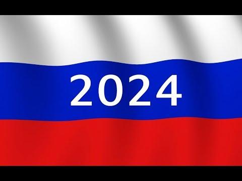 ВЫБОРЫ 2024 ГОДА!2024