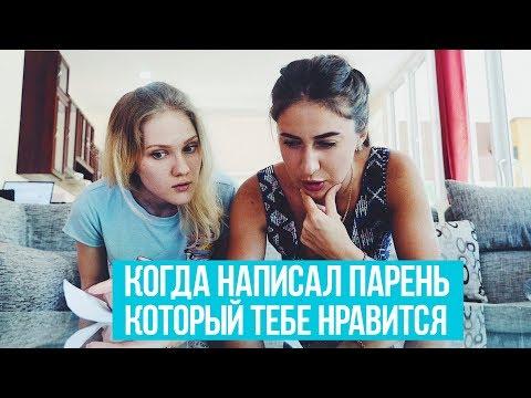 КОГДА НАПИСАЛ ПАРЕНЬ,...