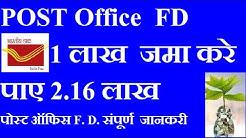 POST OFFICE FIX DEPOSIT SCHEME || POST OFFICE FD INTEREST RATE 2019 HINDI
