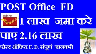 POST OFFICE FIX DEPOSIT SCHEME || POST OFFICE FD INTEREST RATE 2019 HINDI