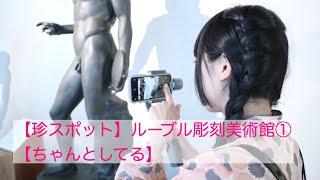 【珍スポット】ルーブル彫刻美術館①【ちゃんとしてる】