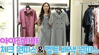 4 200716 롯데백화점 아이잗바바 체크원피스 벨트배…