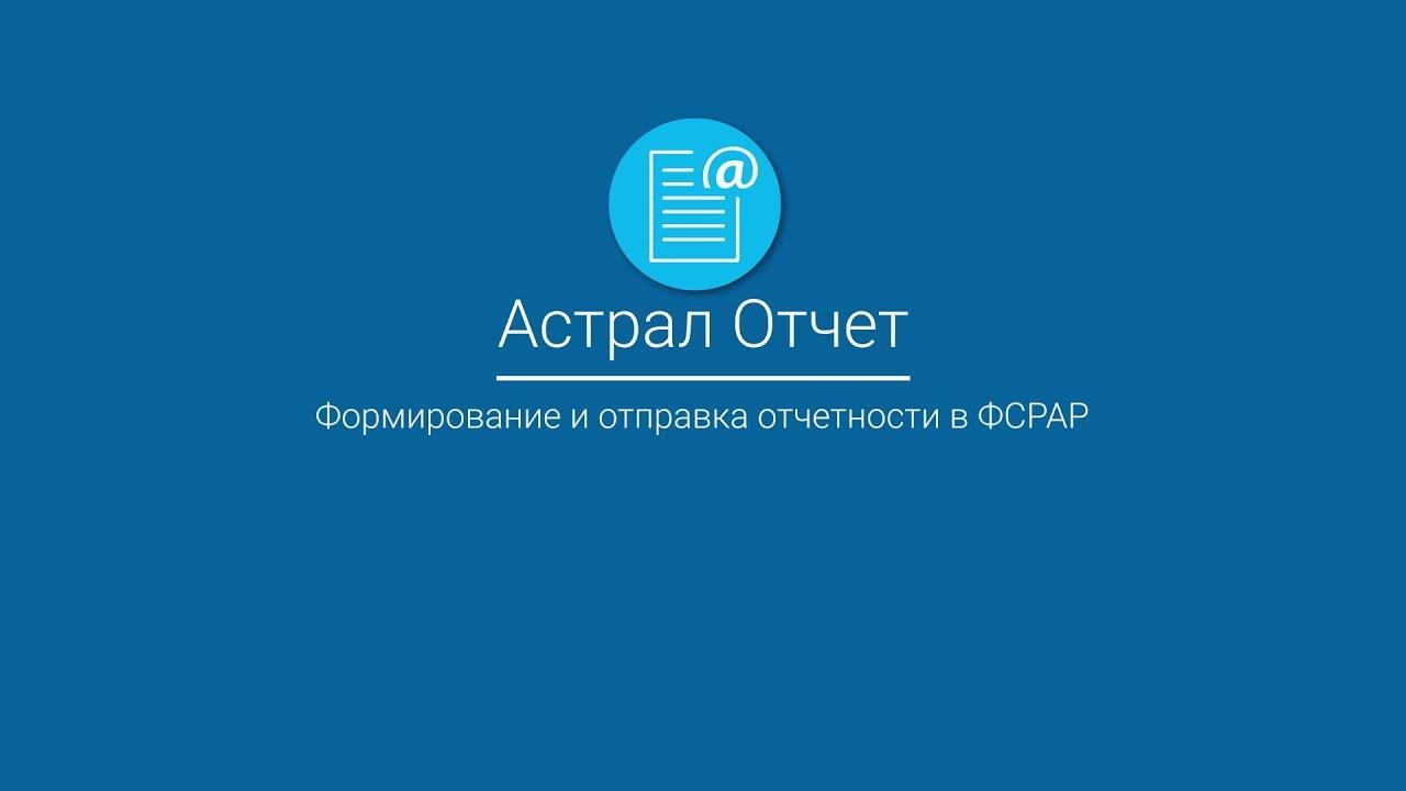 Астрал электронная отчетность техподдержка в каком случае нужно подавать декларацию 3 ндфл