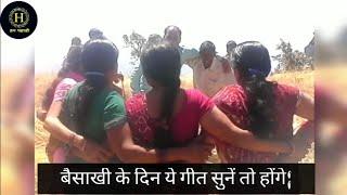 ये गीत सुनने के बाद आपको बिखोदी (बैसाखी) दिन याद दिला देगी   भगवती मंडाण baishaki special