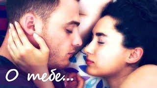 Керем и Зейнеп / Kerem & Zeynep - О тебе