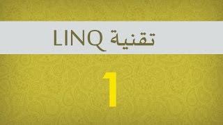 1. مدخل إلى تقنية LINQ.