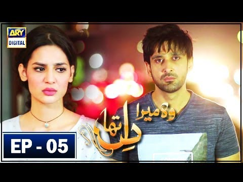 Woh Mera Dil Tha - Episode 5 - 14th April 2018 - ARY Digital Drama