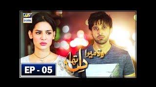 Woh Mera Dil Tha Episode 5 - 14th April 2018 - ARY Digital Drama