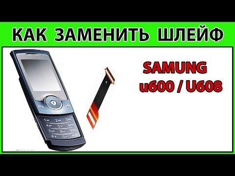 Как заменить шлейф на Samsung SGH-U600 / SGH-U608