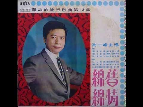 洪一峰 - 舊情綿綿