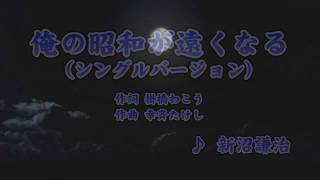 任天堂 Wii Uソフト Wii カラオケ U 俺の昭和が遠くなる (シングル バー...