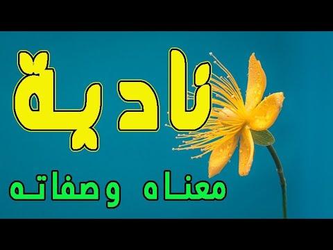 معنى اسم نادية و صفات حاملة هذا الإسم Youtube