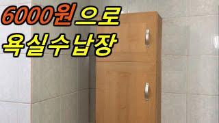 6000원으로 고급 욕실장 만들기/ 고급욕실수납장/ 수…