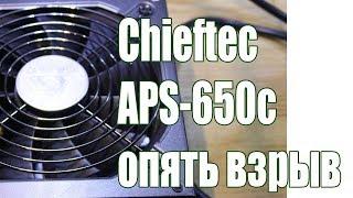 Жөндеу қоректендіру блогы АТХ Chieftec APS-650C, жарылыс дежурки және жөндеу APFC