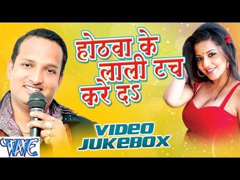 Hothawa Ke Lali Tauch Kare Da- Diwakar Diwedi - Video Jukebox - Bhojpuri Songs 2016 New