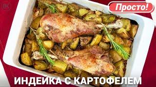 НОЖКИ ИНДЕЙКИ с картошкой в духовке Простой и вкусный рецепт