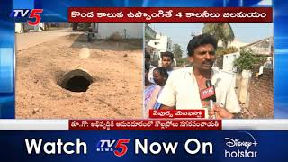 Public Response on CM Jagan Ruling | GVMC Elections | Peoples Manifesto |  East Godavari | TV5 News