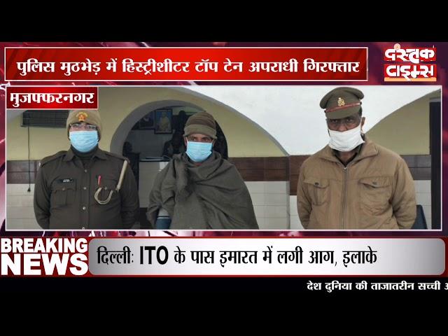 मुजफ्फरनगर में पुलिस मुठभेड़ में हिस्ट्रीशीटर टॉप टेन अपराधी गिरफ्तार