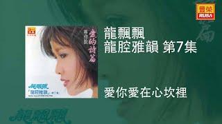 龍飄飄 - 愛你愛在心坎裡 [Original Music Audio]