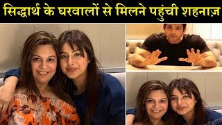 Shehnaaz Gill's Meeting With Siddharth's Family| Inside Pictures| Shehnaaz at Siddharth's House