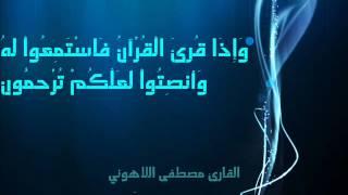 القارئ مصطفى اللاهوني الفاتحة و البقرة