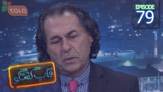 Qabe Goftogo - Ep.79 / قاب گفتگو - قسمت هفتاد و نهم