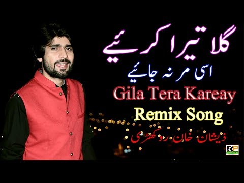 Gila Tera Kareay Remix Zeeshan Rokhri New Song 2017