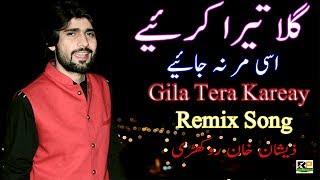 Gila Tera Kareay Remix Zeeshan Rokhri New Song 2017