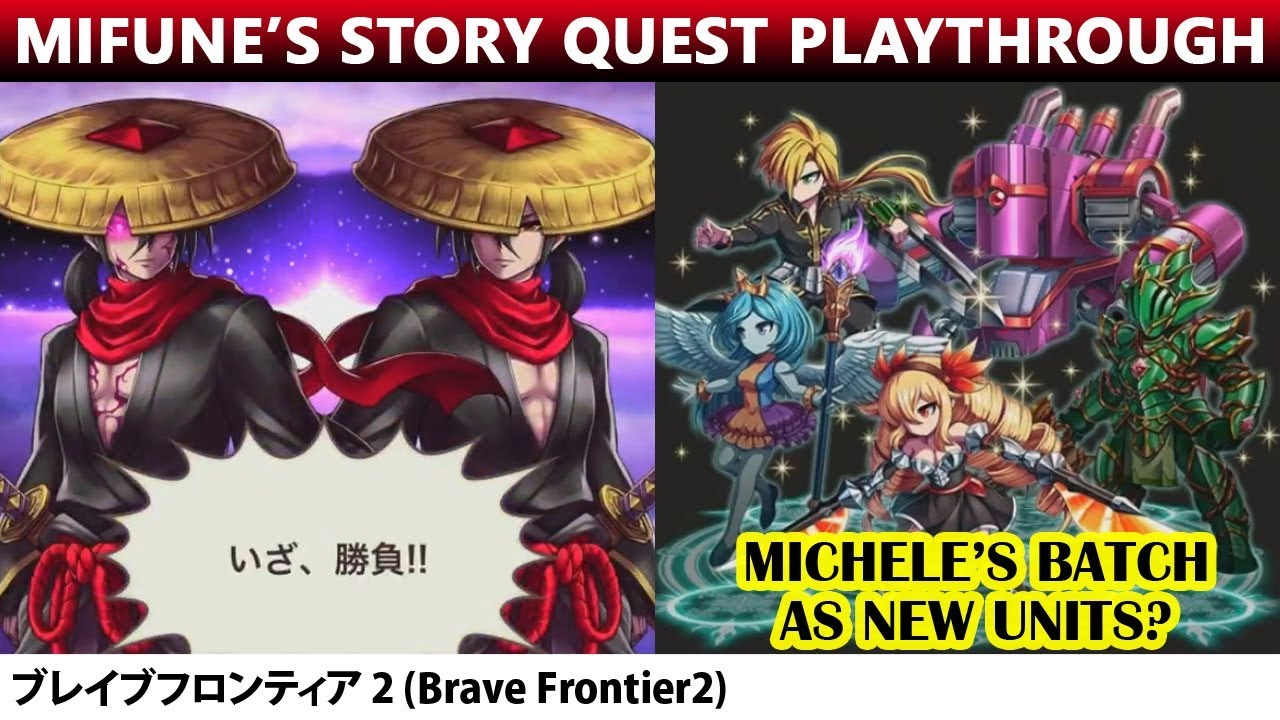 [BF2] Mifune's Story Quest & New Units Set - Michele's Batch? (Brave  Frontier 2)
