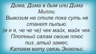 Слова песни Дима Милли - Мутим так ft. ЧеСразу я, KUZYA