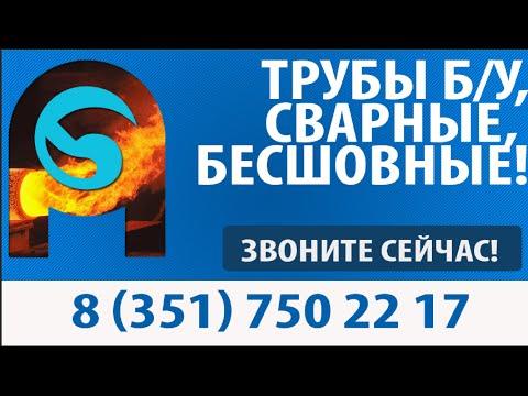 Трубный прокат в Новосибирске и области