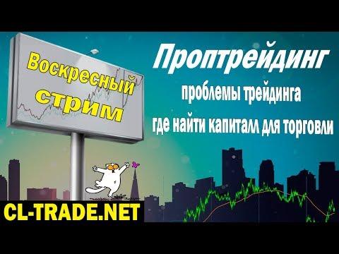 Проптрейдинг - проблемы трейдинга где найти капиталл для торговли