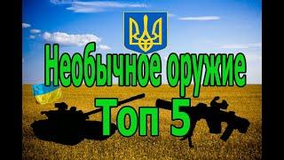 Топ 5 необычного, малоизвестного оружия разработанного в Украине. Часть 1