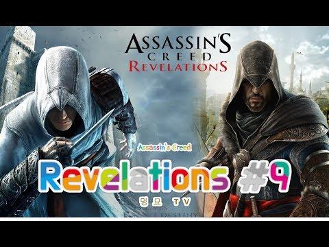 멍묘TV] Assassin's Creed Revelations #9
