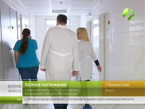 Глава Губкинского ознакомился с состоянием городской больницы