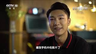 《时尚科技秀》 20200625 你好管家| CCTV科教