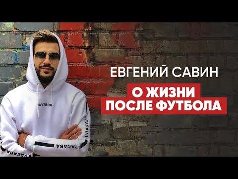 КраСава о видеоблоге / Карьере в футболе / Роли Дудя