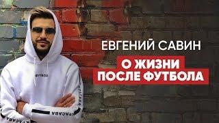 Евгений Савин о жизни после футбола